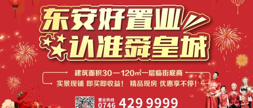 东安商业地标  财富汇聚旺地——舜皇城商业街盛大开盘