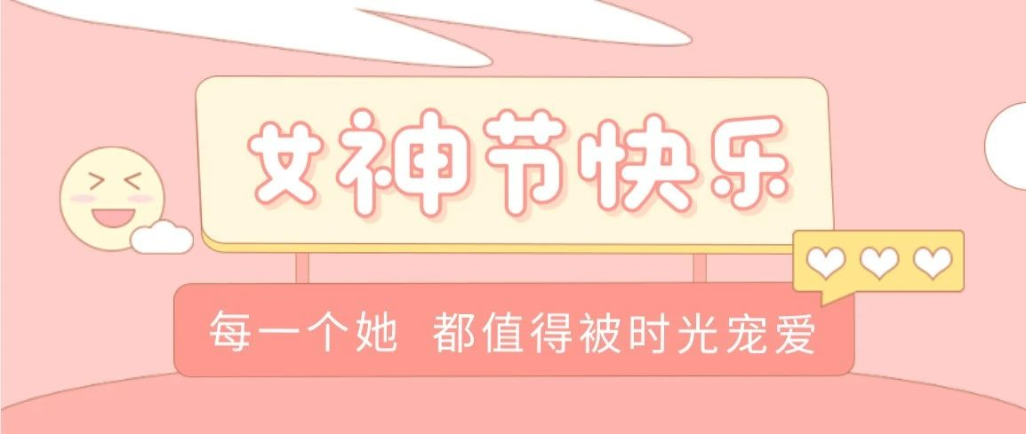 龍熙府邸丨38女神節,您有一份好禮待領??!