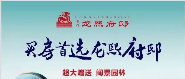 """4月18日,邵東""""龍熙府邸""""杯半程馬拉松比賽開跑啦!"""