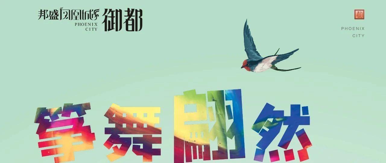 親子風箏彩繪DIY | 邦盛鳳凰城·御都 赴一場周末春日約繪吧