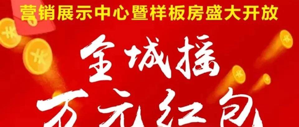 长旭·时光印象 喜迎盛典 全城派送红包!
