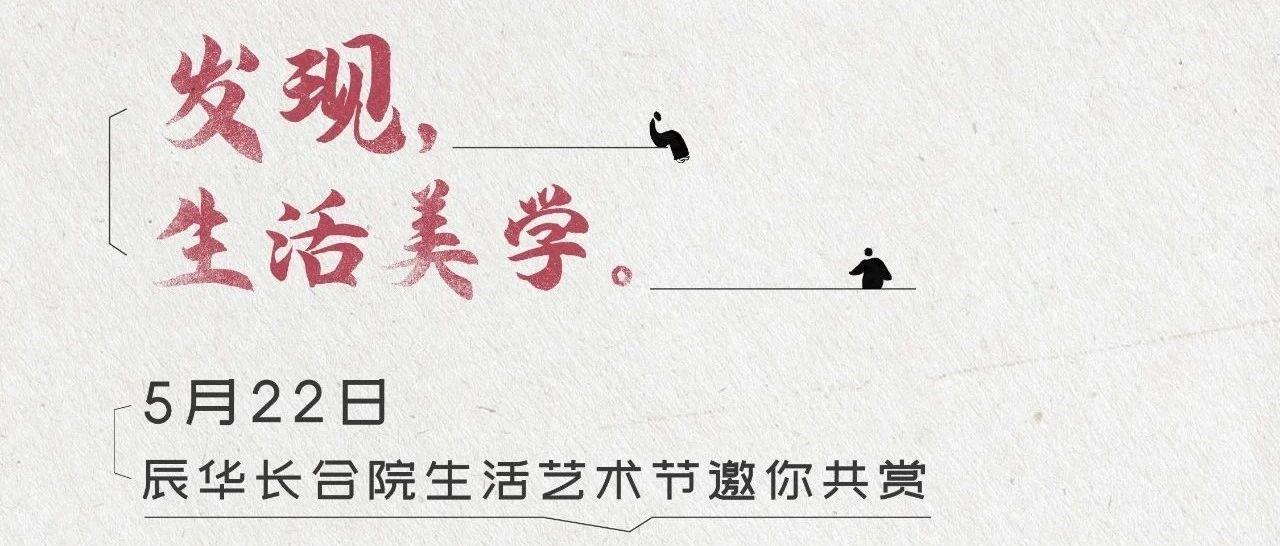 辰华长合院首届生活艺术节举办成功