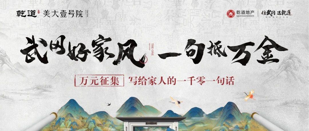 《武冈好家风》评选公布:一千零一个家庭,一千零一句话!