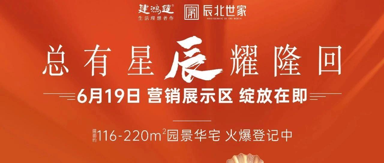 第24周(6月7日--6月13日)隆回县商品房住宅成交85套,非住宅成交370㎡