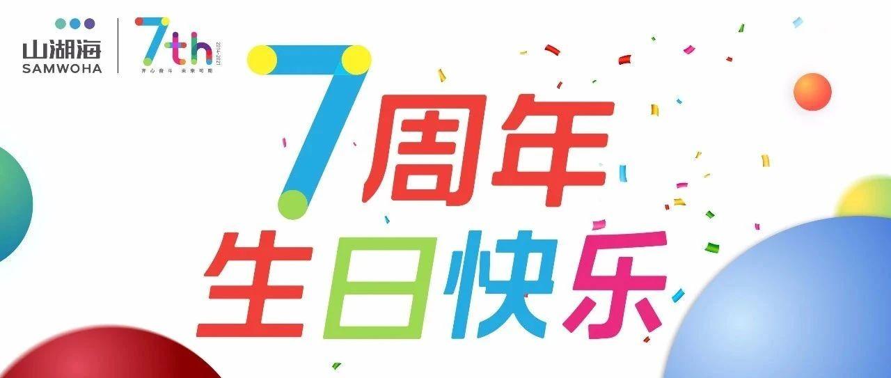齐心奋斗 未来可期 | 山湖海集团七周年生日快乐