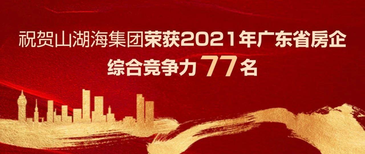 山湖海集团荣获2021年广东省房企综合竞争力77名