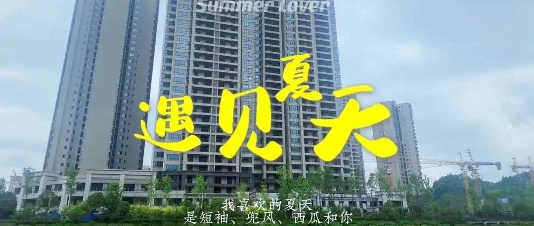 荣融家书  紫御山水·壹号院7月工程进度播报