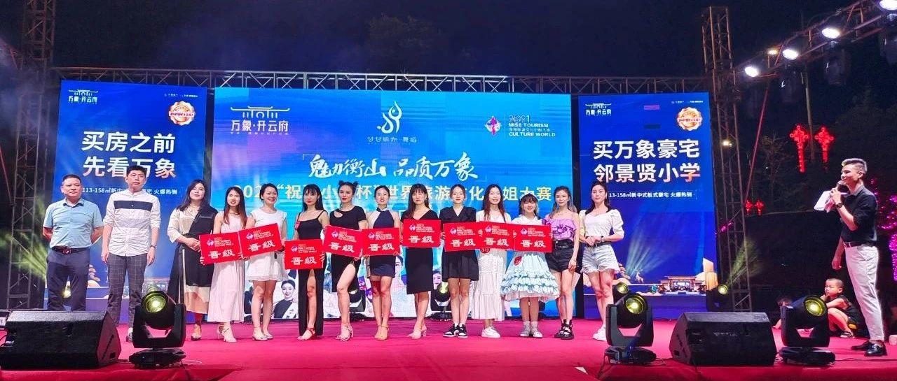快来PICK你的美!2021世界旅游文化小姐大赛衡山赛区第一场海选开赛!