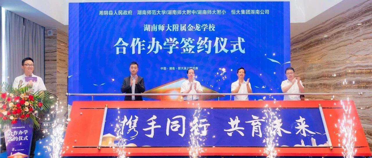 重磅!恒大溪上桃花源正式签约湖南师大附属金龙学校!