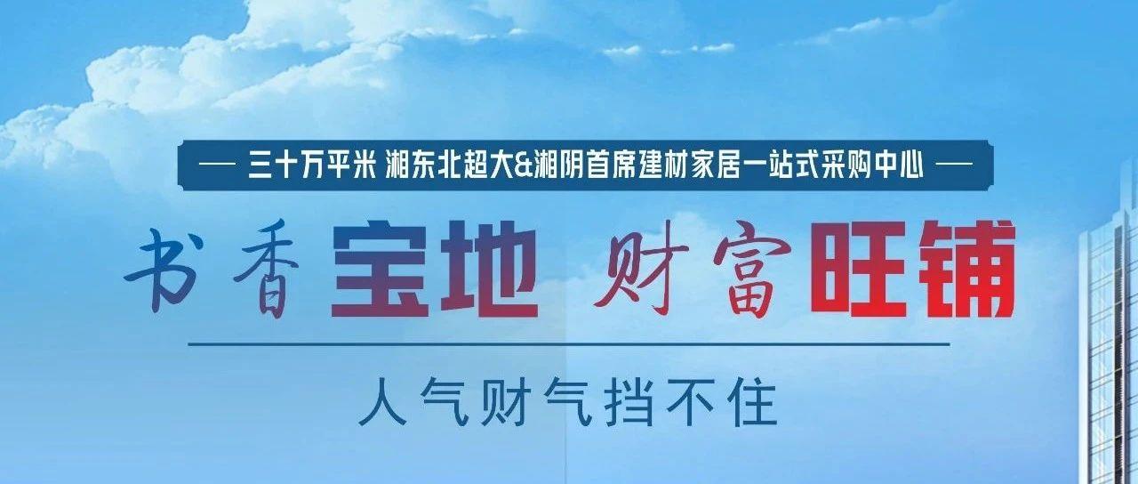 书香宝地 财富旺铺丨湘阴国际商贸城 人气财气挡不住!