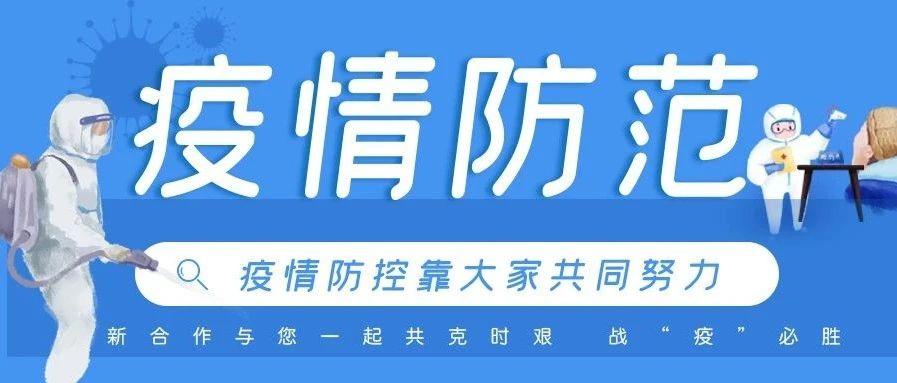 防控疫情 | 临澧新合作为您营造放心、安全的购物环境!