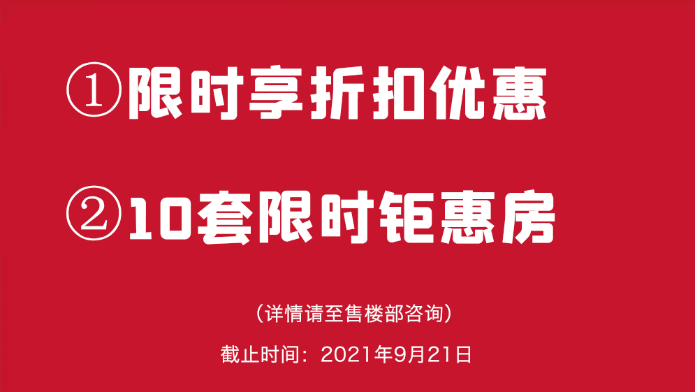 """龙创滨江公园城   """"礼遇中秋,感恩回馈"""""""
