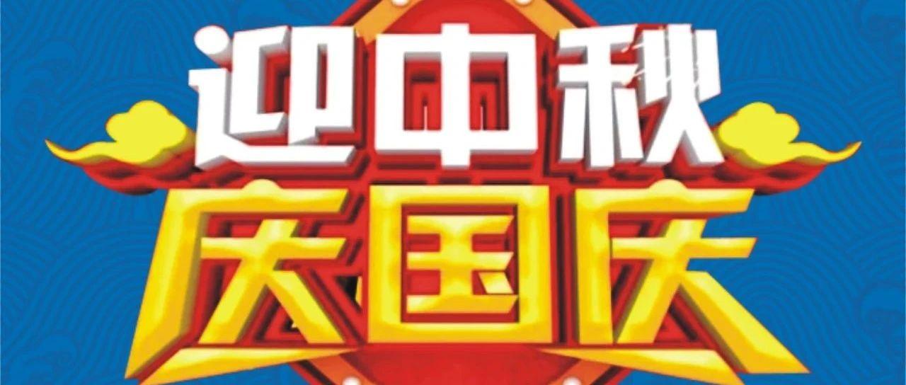 【博聯壹號院】迎中秋 慶國慶,30萬壕禮免費送!