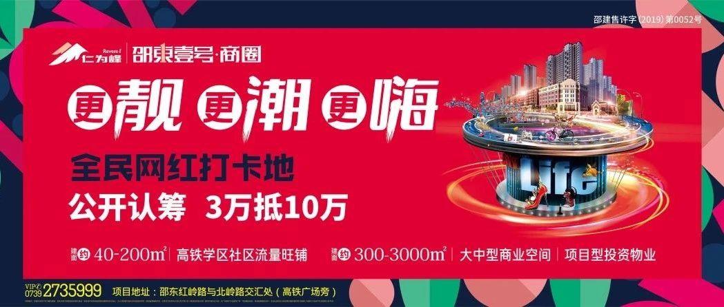 首批六大商家强势入驻邵东壹号商圈,美好生活未来可期!
