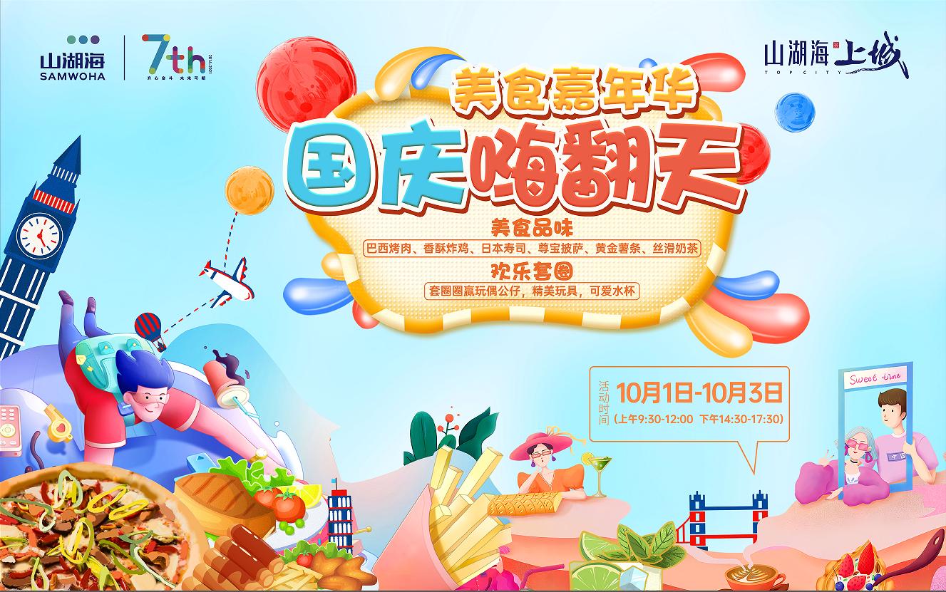 礼颂国庆 美食嘉年华|10月1日火热开启!