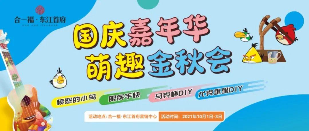 愤怒的小鸟真人版震撼来袭!来合一福东江首府体验网红游戏赢奖品啦!