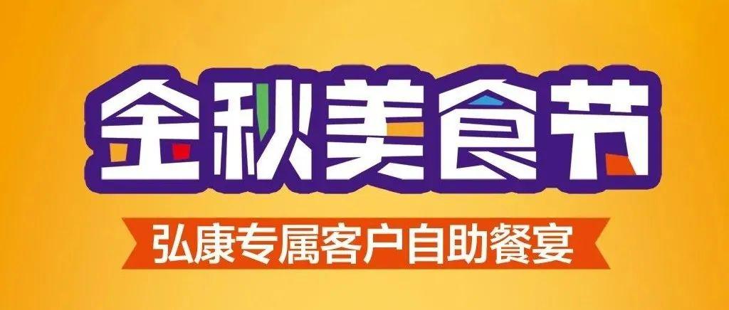 """活动预告 弘康""""金秋美食节""""邀您共度佳节!"""