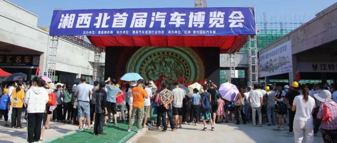 就在今天!湘西北首届汽车博览会隆重开幕!热门车型应有尽有,美食节、车模秀、豪礼免费送,你还没来吗?