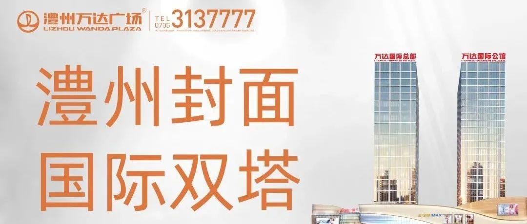 """国际LOFT公寓 澧州中芯的魅力创富空间,满足你的财富""""寓""""!"""