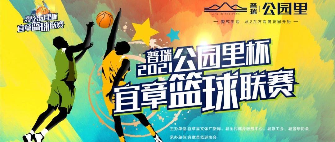 【普瑞·公园里杯】2021年YZBA宜章篮球联赛第十五周赛程公布!