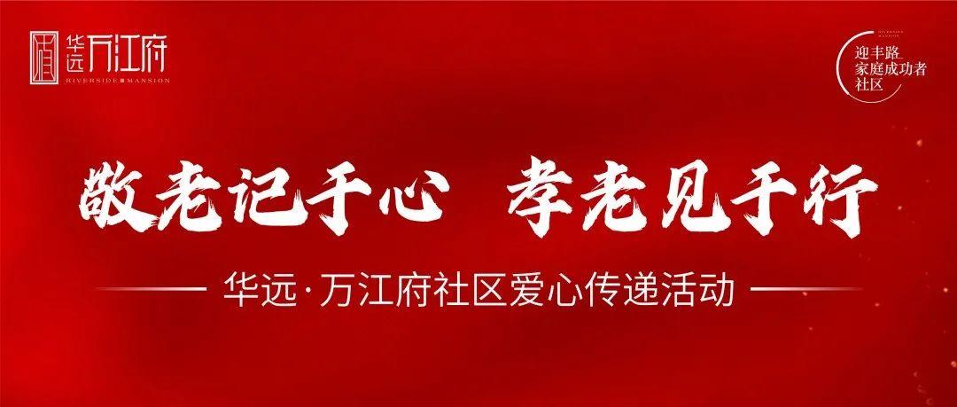 情满万江丨华远·万江府敬老爱心传递,贡献品牌力量