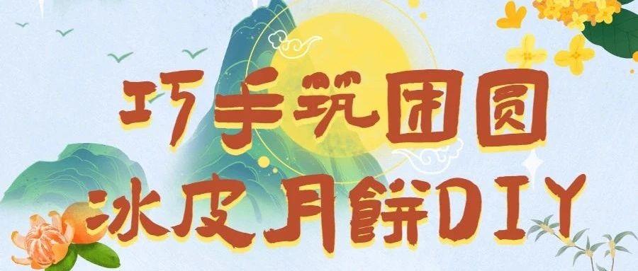 寻找全衡阳县最会做月饼的你